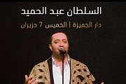 Tarab Night With Ahmad Abdel Hamid