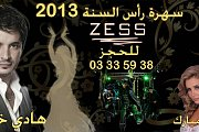 New Year's Eve at Zess with Hadi Khalil & Eliana Mubarak