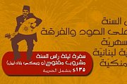 New Year's Eve 2013 at Al Falamanki with Oud player Ousama