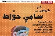 Metrophone presents Sami Hawat