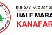Kanafar Half Marathon 2018