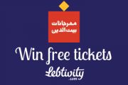 Win Free Tickets!