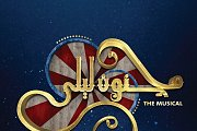 Majnoun Leila - The Musical in Casino du Liban