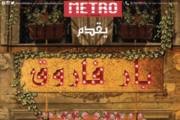 Bar Farouk in Metro al Madina
