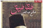 Takatik Saleh Abdel Hay