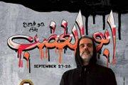 Teatro Verdun presents Joe Kodeih in Abou Al Ghadab