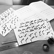 Arabic Calligraphy (ages 6 to 15) at Alwan Salma