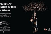 The Diary of a Mulberry Tree | يوميّات توتة