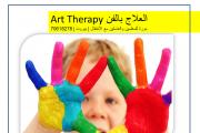 برنامج العلاج بالفن Art Therapy