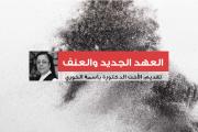 ندوة بعنوان: العهد الجديد والعنف تقدمها الأخت الدكتورة باسمة الخوري