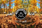 Qammouaa Ozor Forest with Wild Explorers Lebanon