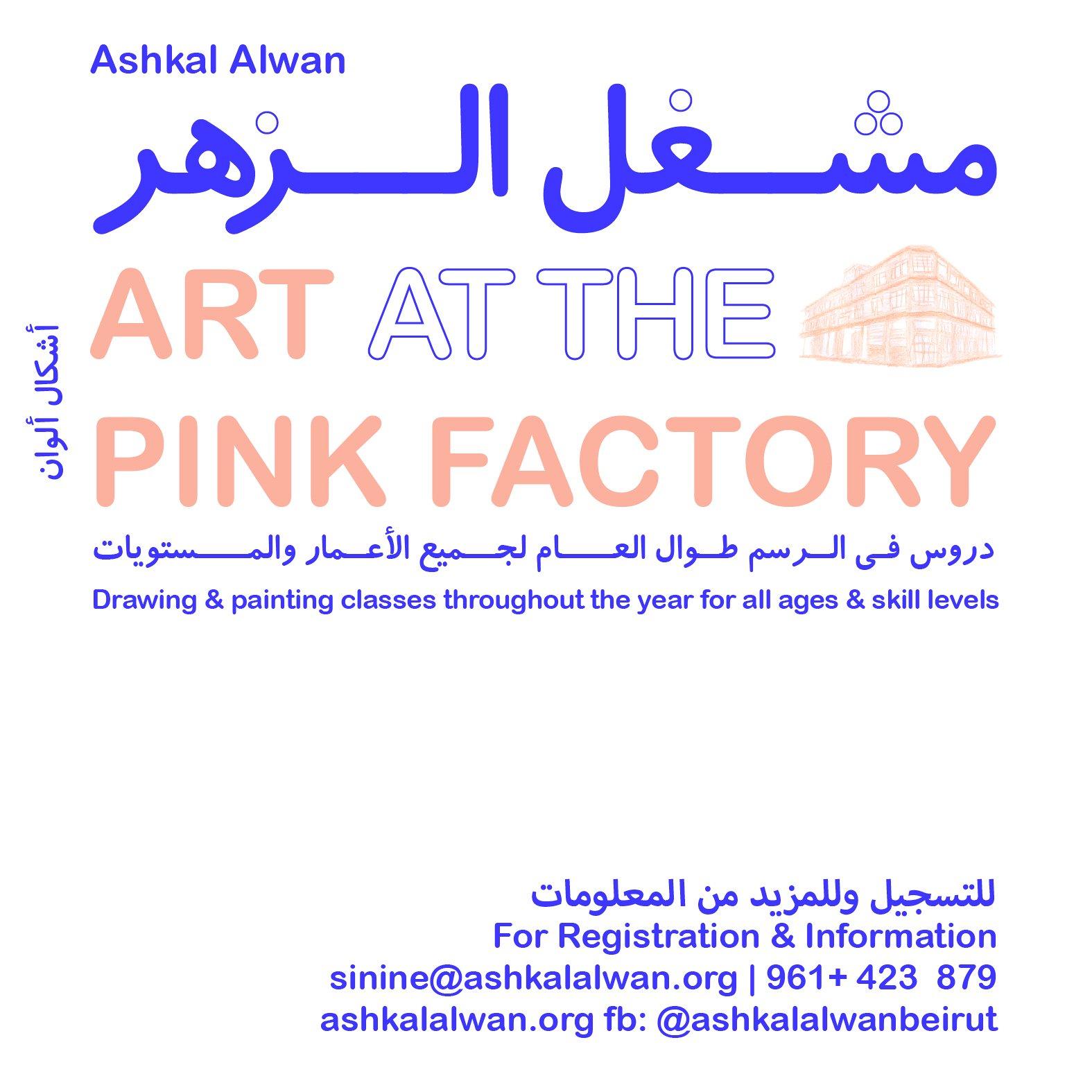 Art at the Pink Factory | Ashkal Alwan « Lebtivity