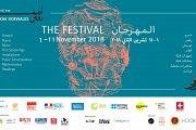 Zoukak Sidewalks - The Festival 2018 أرصفة زقاق - المهرجان ٢٠١٨