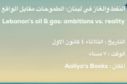 Coffee & Politics: Lebanon Oil & Gas - Ambitions vs. Reality