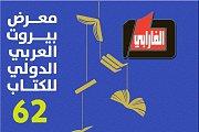 Beirut International Arab Book Fair 2018 - معرض بيروت الدولي للكتاب العربي