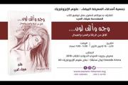 توقيع اصدار ايزوتيريكي جديد للمهندسة هيفاء العرب