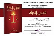 توقيع اصدار ايزوتيريكي جديد للاستاذ زياد شهاب الدين