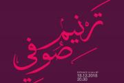 Sufi Chant - ترنيم صوفي
