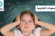 دورة في صعوبات التعلم