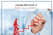 Art of Coaching فن الكوتشنغ