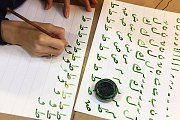 Arabic Calligraphy at Alwan Salma
