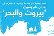 نقاش عام بعنوان بيروت والبحر