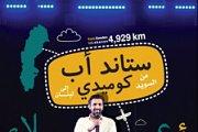 Stand Up Comedy Alaa Abou Diab Live