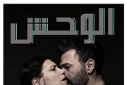 Al Wa7ech - Theater play by Jacques Maroun