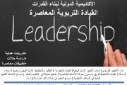 القيادة التربوية المعاصرة
