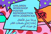 Children's Workshop: Film Posters Reproduction with Joseph Kai