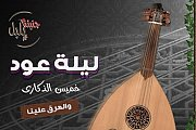 Khamis Zakara Karket Arak and Oud Night at Jnaynet Belbol