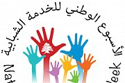National Youth Service Week Training Sessions (Arabic/English) - Beirut