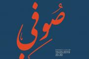 Soufi Music Soirée - أمسية موسيقية صوفية