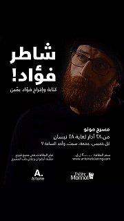 Chatir Fouad! - A play by Fouad Yammine