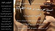 Authentic Arabic Music & Tarab أمسية موسيقية و غناء الطرب
