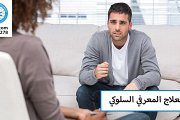 Advanced Cognitive Behavioral Therapy CBT