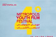 Metropolis Youth Film Festival | Full Program