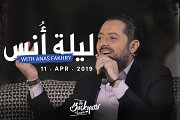Laylit Ouns with Anas Sabah Fakhry