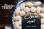 Maamoul el Eid Baking Class