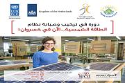 دورة في تركيب وصيانة الطاقة الشمسية