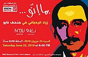Ziad Rahbani ...بما إنّو - Concert at Nabu Museum