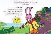 حكايات الأرنب زنبق