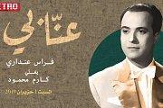 عنّابي - فراس عنداري يغنّي كارم محمود
