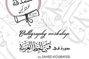 Calligraphy Workshop - دورة في فن الخط العربي