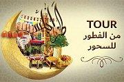 Tour Min El Ftour Lal S'hour (Fundraising Tour)