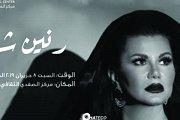 Ranin Shaar in Concert in Tripoli