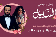 Arabic Night at Regency Palace Hotel