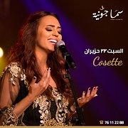 Cosette at Sama Jounieh