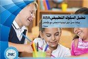 أساسيات تحليل السلوك التطبيقي (ABA)