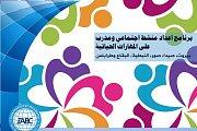 برنامج التنشيط الإجتماعي ومدرب المهارات الحياتية